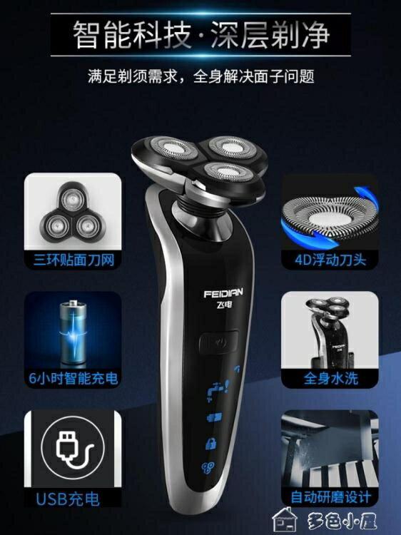 電動剃鬚全身水洗4D電動剃須刀多功能USB充電式智能刮鬍子刀男士鬍須刀 交換禮物