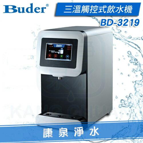 【康泉淨水】Buder 普德 桌上型 觸控式三溫飲水機 BD-3219【搭配原廠中空絲膜生飲淨水器】熱交換系統,冰溫熱水均煮沸,不喝生水《免費安裝》