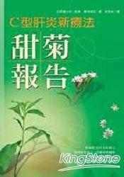 C型肝炎新療法:甜菊報告