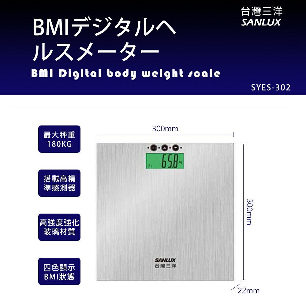 SANLUX台灣三洋數位BMI體重計 SYES-302 高精準感測器 強化玻璃