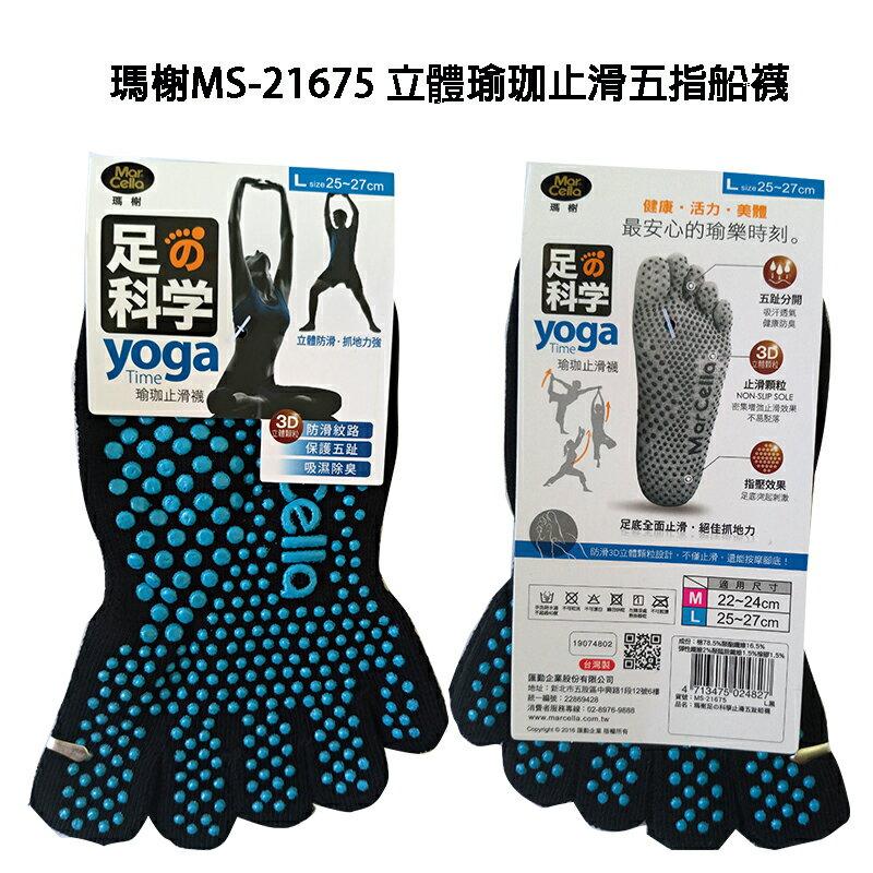 瑪榭立體瑜珈五指船襪 台灣製造 瑪榭21675 吸濕除臭 腳底立體顆粒設計 加強止滑