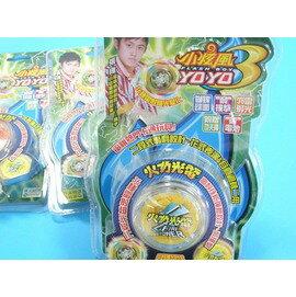 YOYO小炫風溜溜球(火力光電.36種雷射光)/一個入{促150}~出清商品~