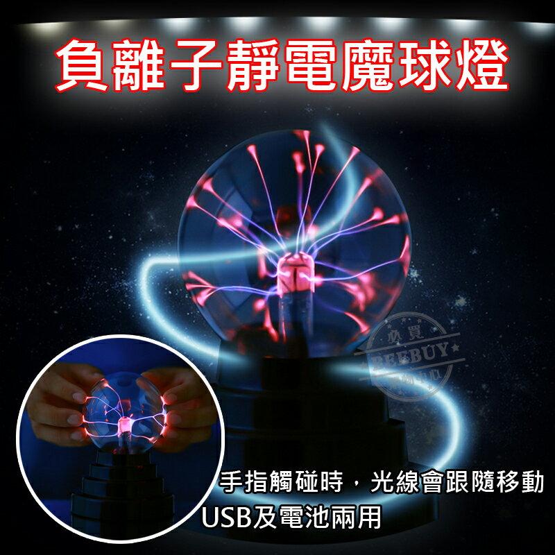 《BEEBUY》靜電球 電漿球 閃光球 靜電魔球 導電球 舞台燈 居家擺設