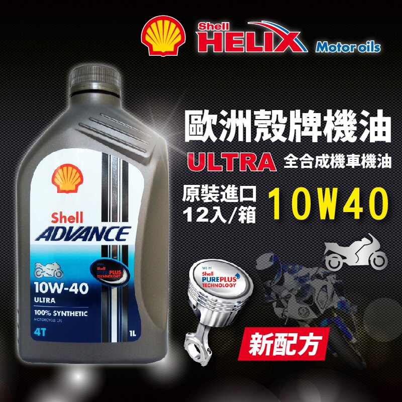 殼牌 Shell Advance 4T Ultra 10W40 SN MA2 全合成機油 機車機油 四行程 重型機車