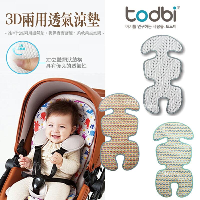 韓國【TODBI】3D網格推車 汽座兩用透氣墊(三色) 涼墊-米菲寶貝
