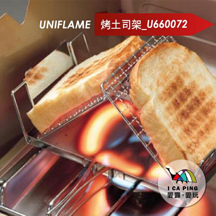 愛露愛玩露營用品專賣店 《愛露愛玩》【UNIFLAME】烤土司架_U660072