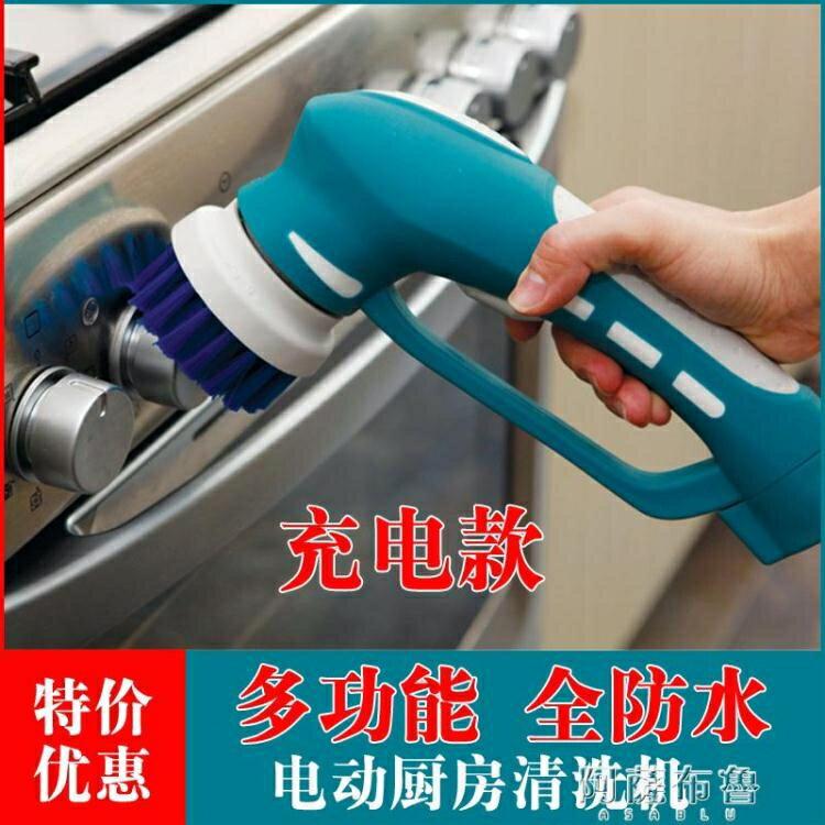 電動清潔刷 充電式手持電動洗碗刷小型清洗機瓷磚浴缸汽 【簡約家】