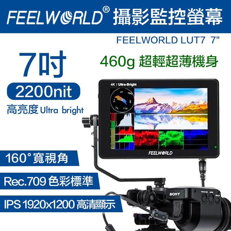 【eYe攝影】現貨 FEELWORLD 富威德 LUT7 4K 攝影 監視 螢幕 7吋 觸控 外接 廣角 直播 監看