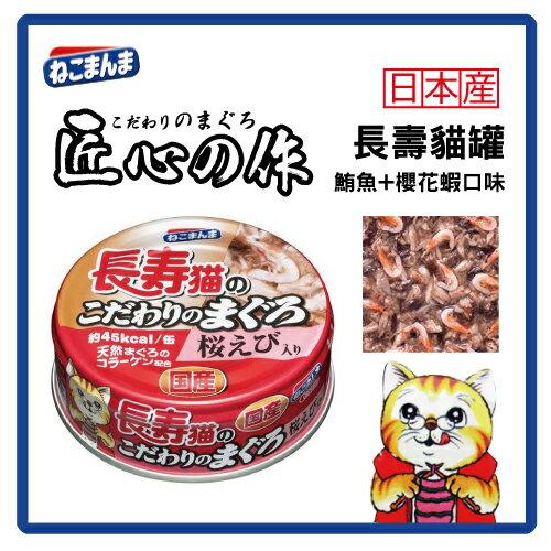 【力奇】日本國產-匠心之作-長壽貓罐-鮪魚+櫻花蝦口味 75g-48元>可超取(C002E45)
