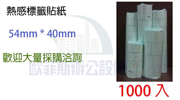 【歐菲斯辦公設備】熱感紙 感熱紙標籤貼紙 1000入 54mm * 40mm