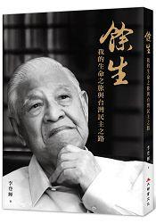 【預購】餘生:我的生命之旅與台灣民主之路