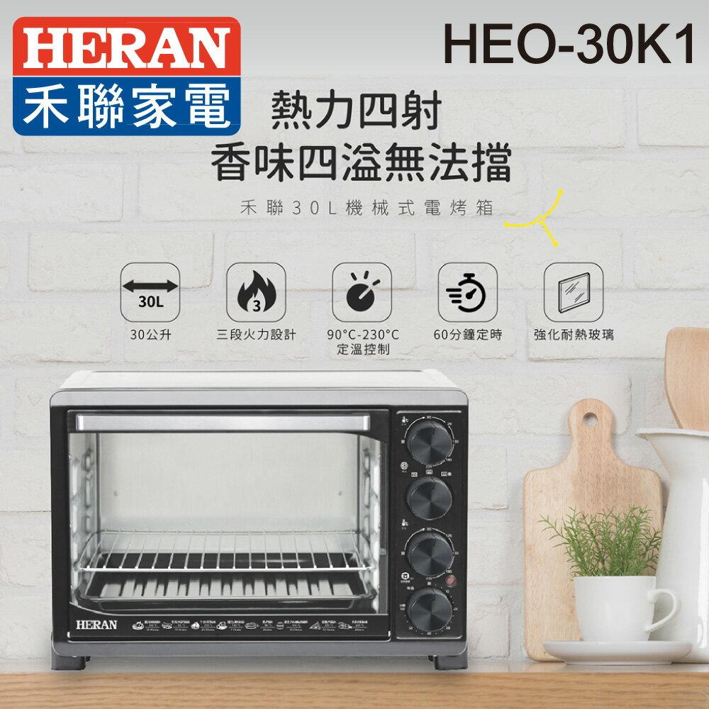 【HERAN 禾聯】30公升 多段溫控電烤箱(HEO-30K1)_含開箱影片