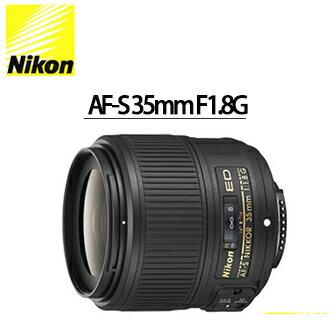 ★分期零利率 ★Nikon AF-S 35mm F1.8G NIKON 單眼相機專用定焦鏡頭 全片幅專用 國祥/榮泰 公司貨