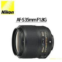 [滿3千,10%點數回饋]★分期0利率★Nikon AF-S 35mm F1.8G  NIKON 單眼相機專用定焦鏡頭  全片幅專用  國祥/榮泰 公司貨