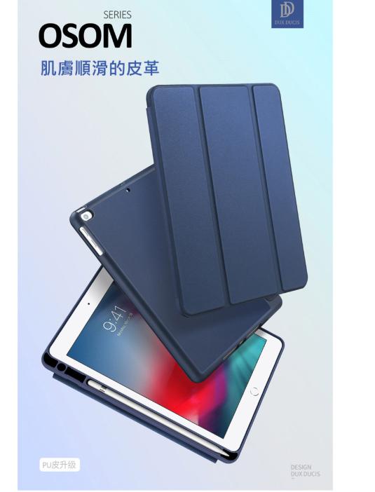 DUX DUCIS Apple iPad(2017/18) OSOM 筆槽皮套