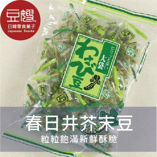 【豆嫂】日本零食 春日井大袋芥末豆