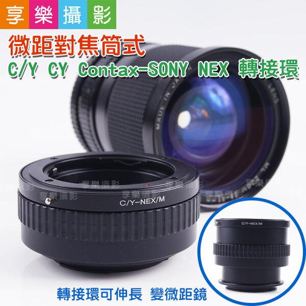 [享樂攝影]微距對焦筒式CYCYContax轉SONYNEX對焦式轉接環改微距鏡A7系列A9A6000A6300A6500東蔡蔡司鏡頭