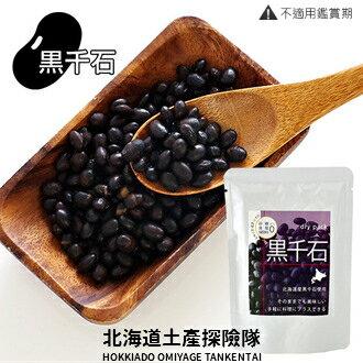 「日本直送美食」[北海道農產品] 黑千石大豆蒸享包 ~ 北海道土產探險隊~ 0