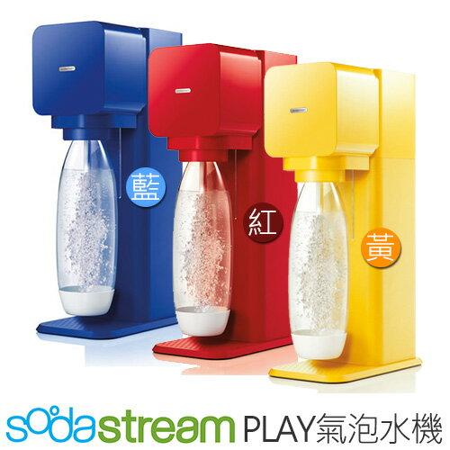 SodaStream PLAY氣泡水機 共三色 【贈】空寶特瓶X1
