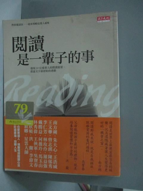 ~書寶 書T2/社會_ZEG~閱讀是一輩子的事_彭蕙仙