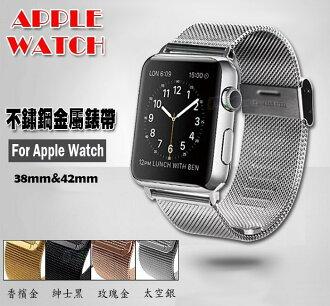 優質不鏽鋼 Apple Watch 錶帶 米蘭尼斯 iwatch 42mm 38mm 智慧 智能 手錶 手機殼 手機套