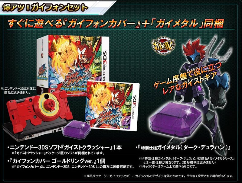 3DS 靈裝戰士(鎧獸破壞者 聖靈破碎者) 限定版 -日文純日版- Gaist Crusher