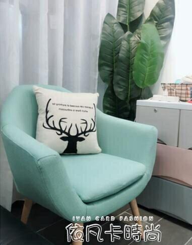 北歐現代簡約懶人沙發小沙發單人沙發小戶型臥室網紅ins沙發 摩登生活百貨