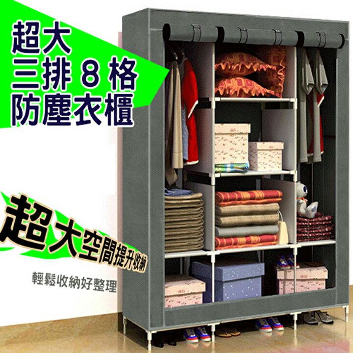 「趣生活」超大三排8格防塵衣櫃