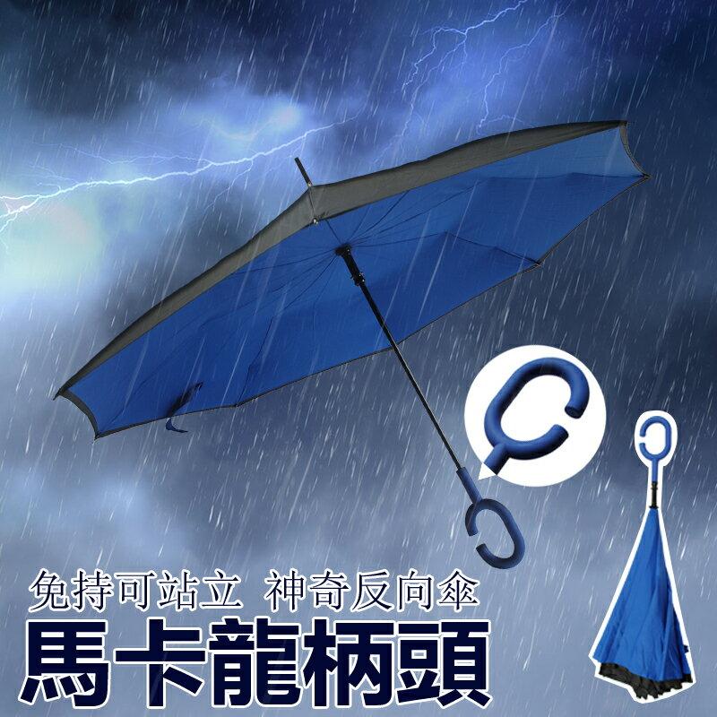 C型免持把手反向傘不在雨天錯過寶可夢~(大太陽也不怕唷~