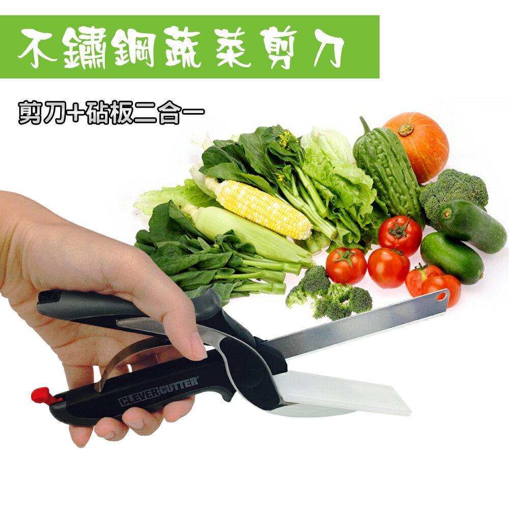 不鏽鋼萬用廚房剪刀 / 剪刀+砧板二合一/進得廚房出得露營/方便攜帶/方便處理肉類及蔬果類