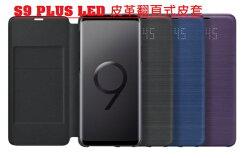 Samsung Galaxy S9+ / S9 PLUS LED 皮革翻頁式皮套 贈玻璃貼 原廠皮套