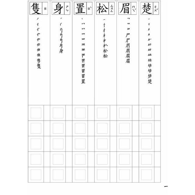 漢字練習國字筆畫順序練習簿 (貳)(鋼筆專用紙) 1