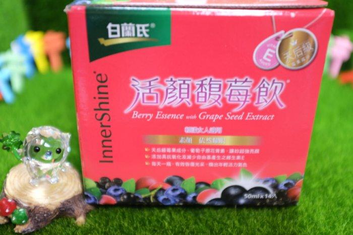 白蘭氏 活顏馥莓飲 14瓶裝#BRANDS