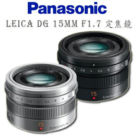"Panasonic LEICA DG 15mm F1.7 定焦鏡(台灣松下公司貨) 銀色賣場 ★送46mm UV保護鏡 ""正經800"""