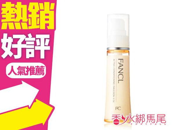 FANCL芳珂~376411滋養修護乳液EX(II-滋潤)30ml◐香水綁馬尾◐