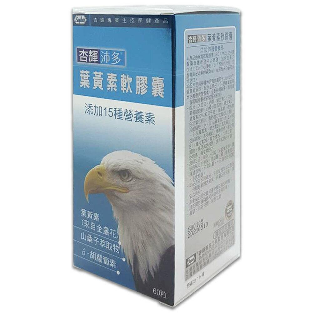 杏輝沛多葉黃素軟膠囊60顆 2021/10 如有批號會先割除,不介意再下單 公司貨中文標 PG美妝