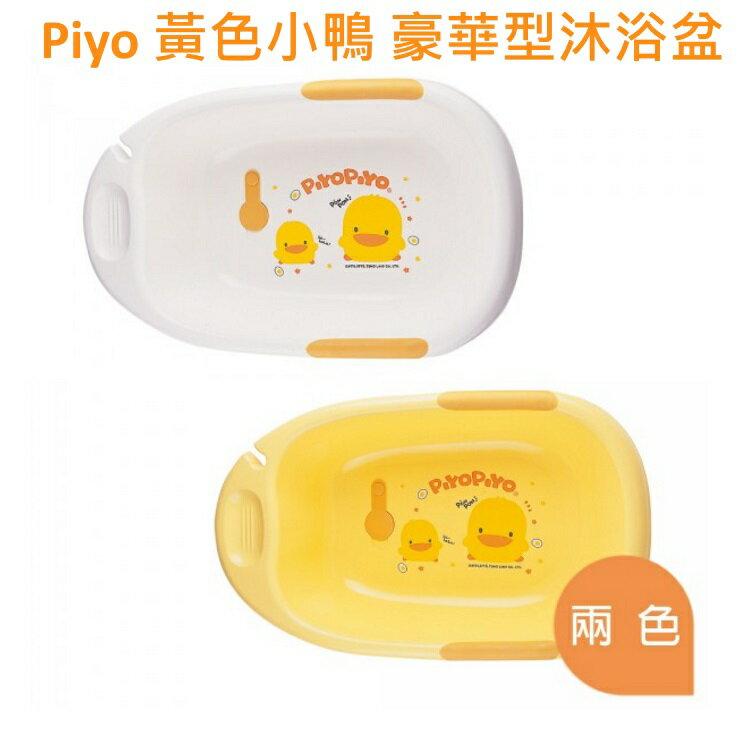 【寶貝樂園】Piyo 黃色小鴨豪華型沐浴盆(白/黃)