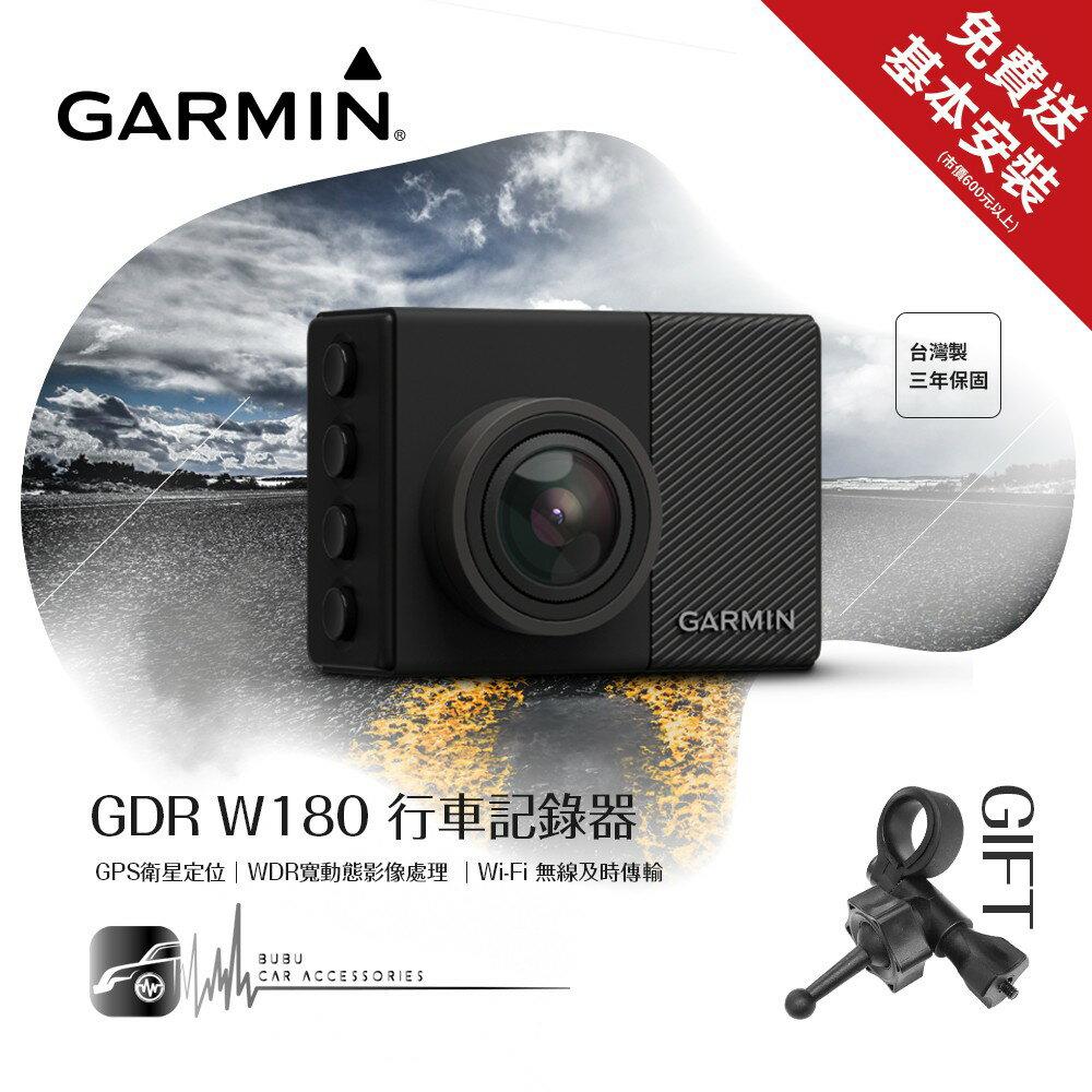 BuBu車用品【GARMIN GDR W180】超廣角行車紀錄器 高畫質 180xb0廣角【贈16G+後視鏡支架+免運】