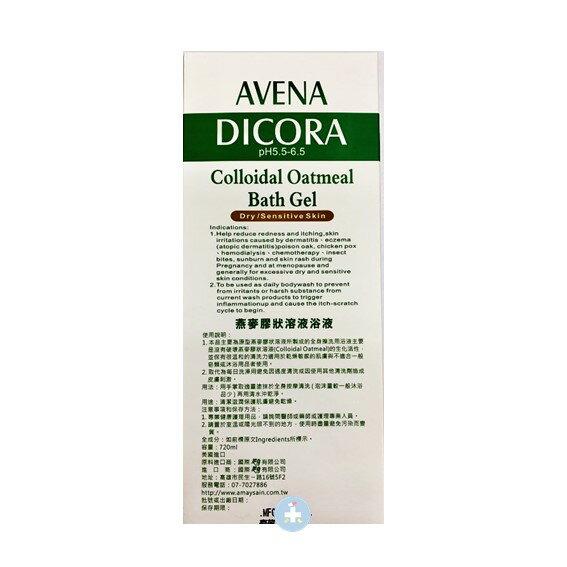 DICORA 燕麥膠體浴液(720mL) AVENA