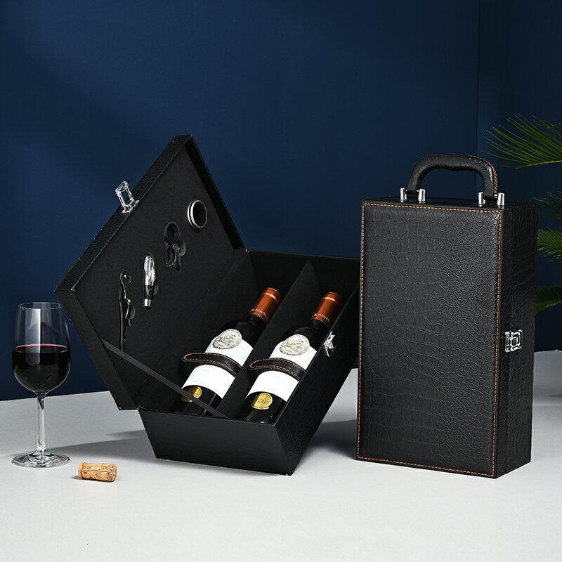 紅酒包裝盒 禮盒 紅酒包裝禮盒高檔雙支裝皮盒木盒黑色酒箱手提袋2葡萄酒盒子客製化『全館免運 領取下標更優惠』