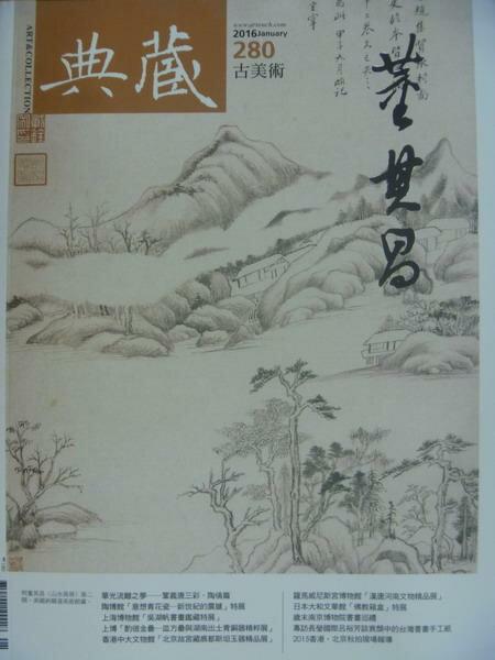 【書寶二手書T3/雜誌期刊_YKB】典藏古美術_280期_董其昌等