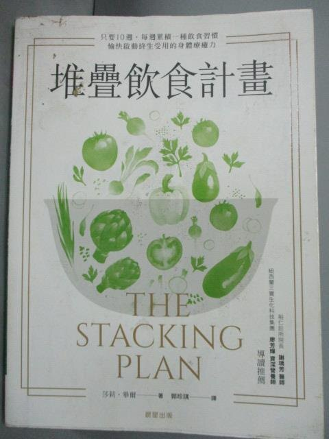 ~書寶 書T7/養生_YAW~堆疊飲食計畫_莎莉.畢爾