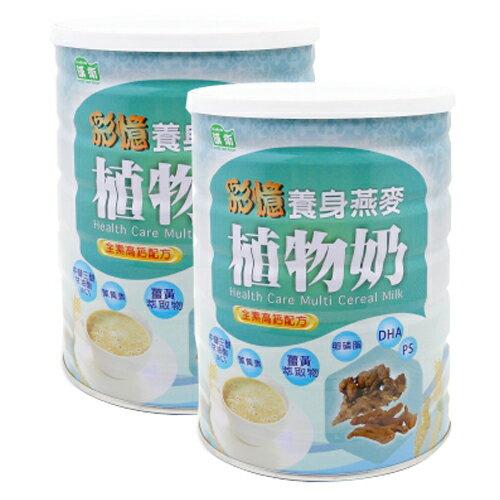 漢衛 彩憶養身燕麥植物奶-全素高鈣配方800g 2入組【德芳保健藥妝】 0