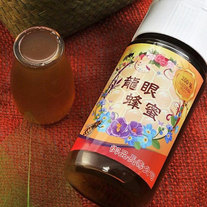 御品長壽養蜂場【天然龍眼蜂蜜】*1罐 700g±5% /100%純蜂蜜/養生