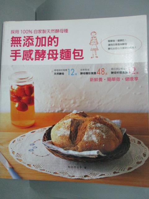 ~書寶 書T5/餐飲_WDG~無添加的手感酵母麵包_相田百合子