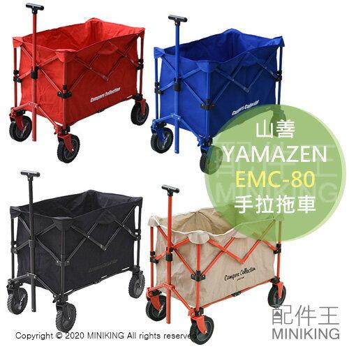 日本代購 空運 YAMAZEN 山善 EMC-80 手拉 拖車 推車 手拉車 折疊 摺疊 收納 耐重80kg 露營 野餐
