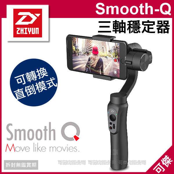 可傑 ZHIYUN 智雲 Smooth Q 三軸穩定器 手持穩定器 自拍桿 適用6吋手機 戶外 錄影 直播