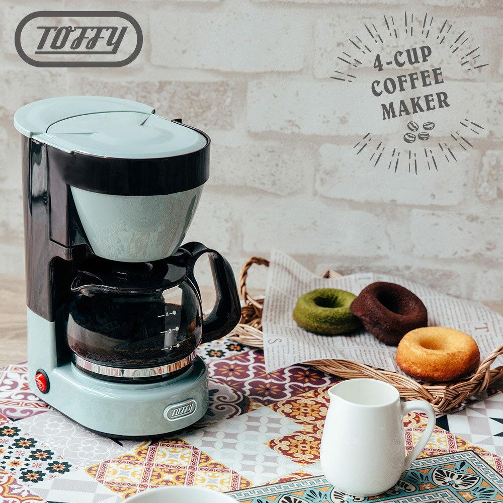 結帳價$1280 磨豆機 / 咖啡機 日本Toffy復古四杯美式咖啡機  完美主義【U0160】 0