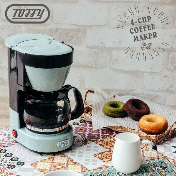 結帳價$1280磨豆機咖啡機日本Toffy復古四杯美式咖啡機完美主義【U0160】