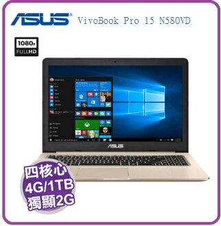 ASUS 華碩 VivoBook Pro 15 N580VD-0121A7300HQ 家用筆電 金色  15.6/i5-7300HQ/4GB/1TB/GTX10502G/Windows 10